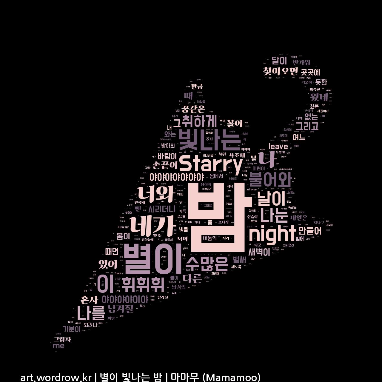 워드 클라우드: 별이 빛나는 밤 [마마무 (Mamamoo)]-35